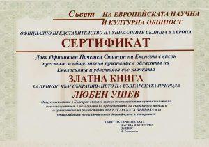 Certificado té mursalski